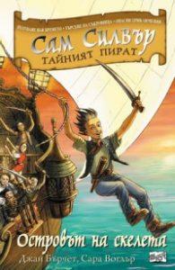 Корица: Сам Силвър – тайният пират: Островът на скелета