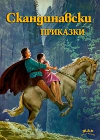 Корица: Скандинавски приказки