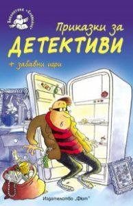 """Корица: Библиотека """"Славейче"""": Приказки за детективи"""