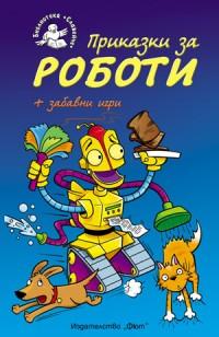 """Корица: Библиотека """"Славейче"""": Приказки за роботи"""