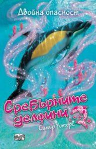Корица: Сребърни делфини: Двойна опасност