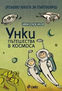 Корица: Унки пътешества в космоса. Отново книга за татковци