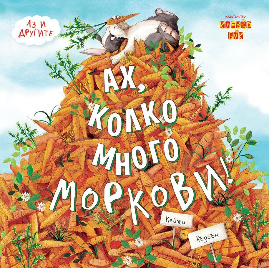 Корица: Ах, колко много моркови!