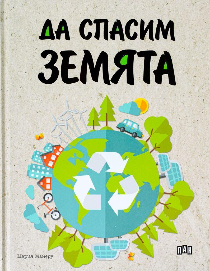 Корица: Да спасим Земята