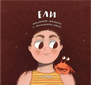 Корица: Ели: малкото момиче с голямата коса
