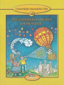 Корица: Слънчеви вълшебства 16: Звездоброй и Феята на мечтите