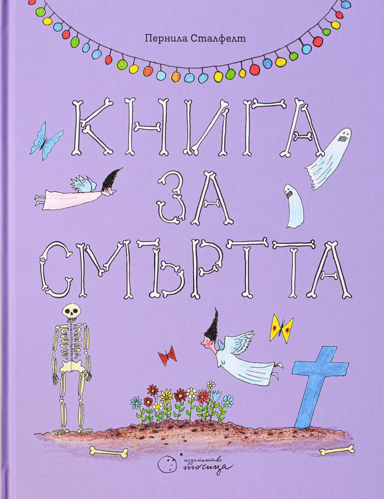 Корица: Книга за смъртта