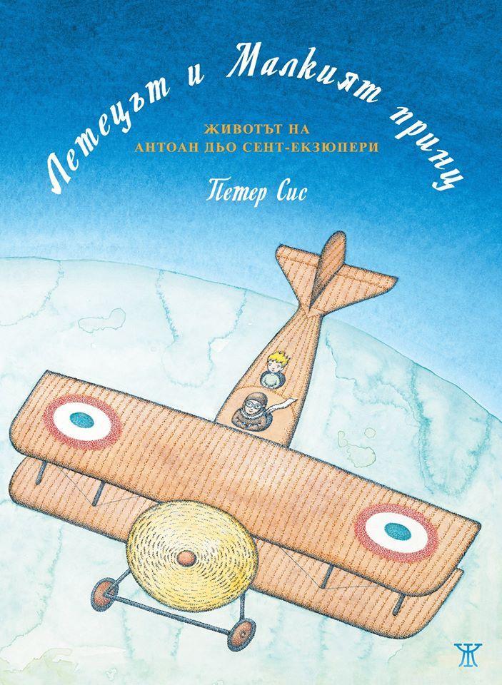 Корица: Летецът и Малкият принц: Животът на Антоан дьо Сент-Екзюпери