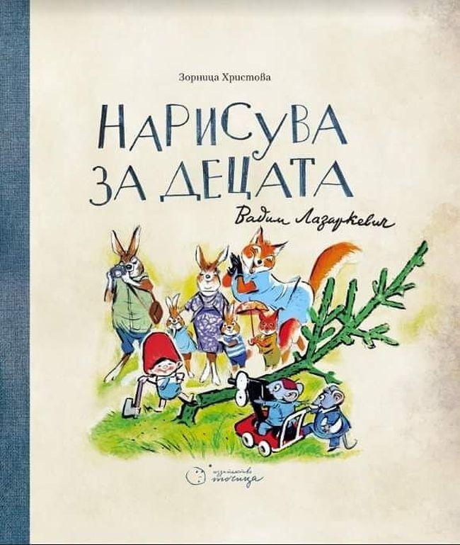 Корица: Нарисува за децата Вадим Лазаркевич