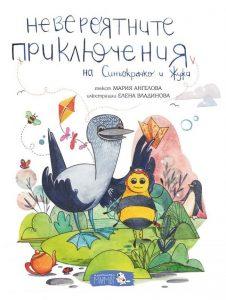 Корица: Невероятните приключения на Синьокрачко и Жужа