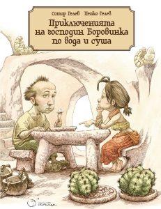 Корица: Приключенията на господин Боровинка по вода и суша