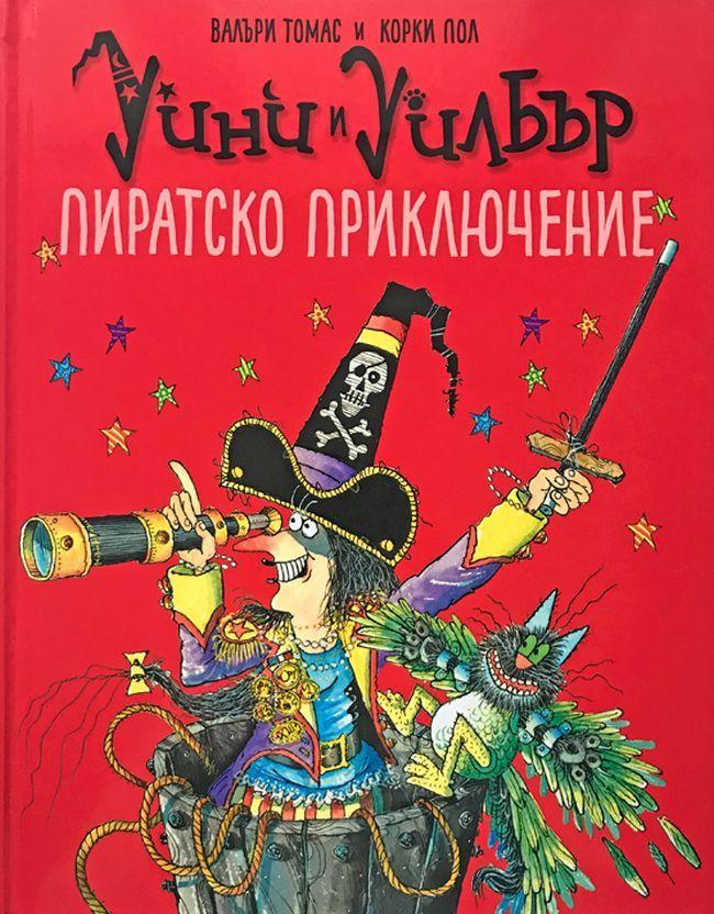 Корица: Уини и Уилбър. Пиратско приключение