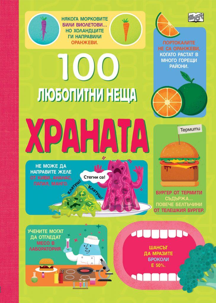 Корица: 100 любопитни неща. Храната