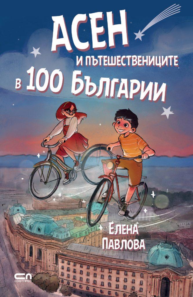 Корица: Асен и пътешествениците в 100 Българии