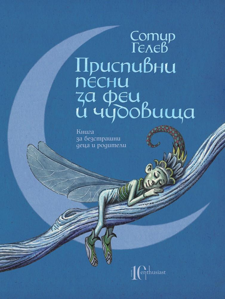 Корица: Приспивни песни за феи и чудовища