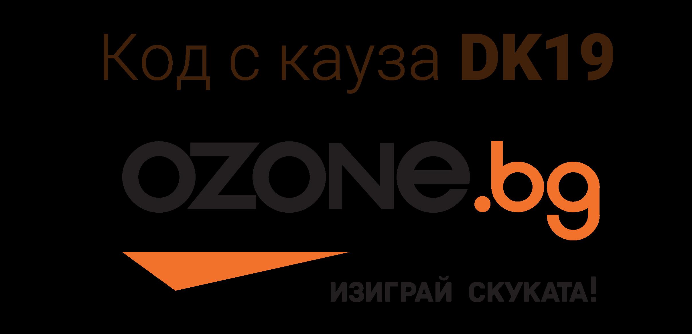 Купи сега: Ozone.bg