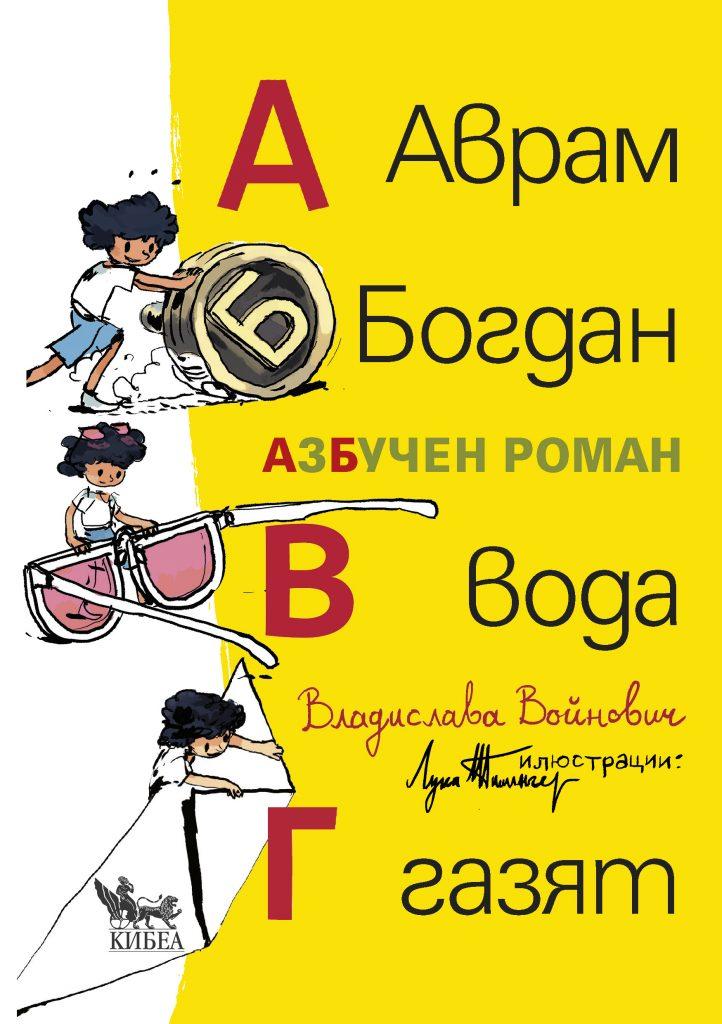Корица: Аврам, Богдан, вода газят. АзБучен роман