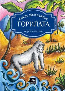 Корица: Какво разказваше горилата
