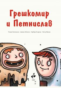 Корица: Грешкомир и Петнислав
