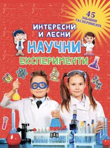 Корица: Интересни и лесни научни експерименти