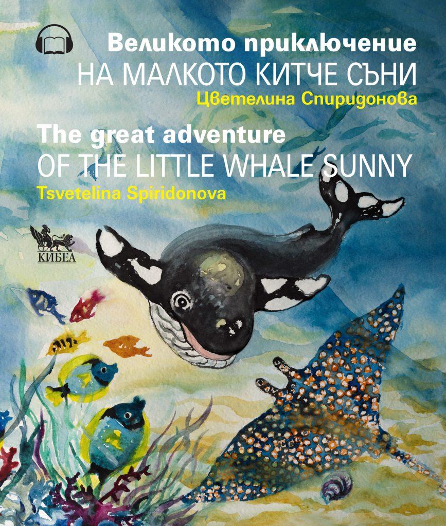 Корица: Великото приключение на малкото китче Съни (двуезична)