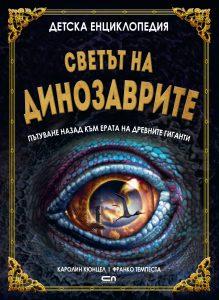 Корица: Детска енциклопедия: Светът на динозаврите