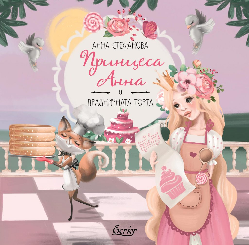 Корица: Принцеса Анна и празничната торта