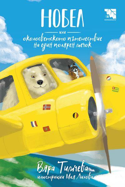 Корица: Нобел, или околосветското пътешествие на един полярен мечок