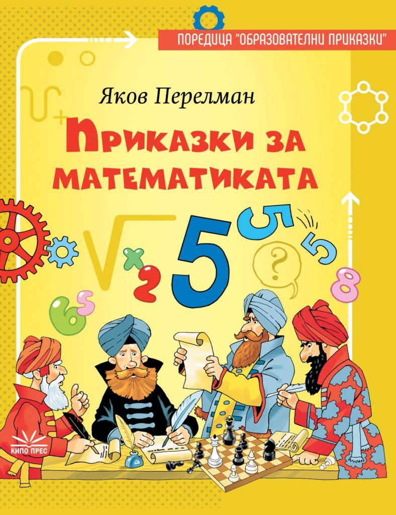 Корица: Приказки за математиката