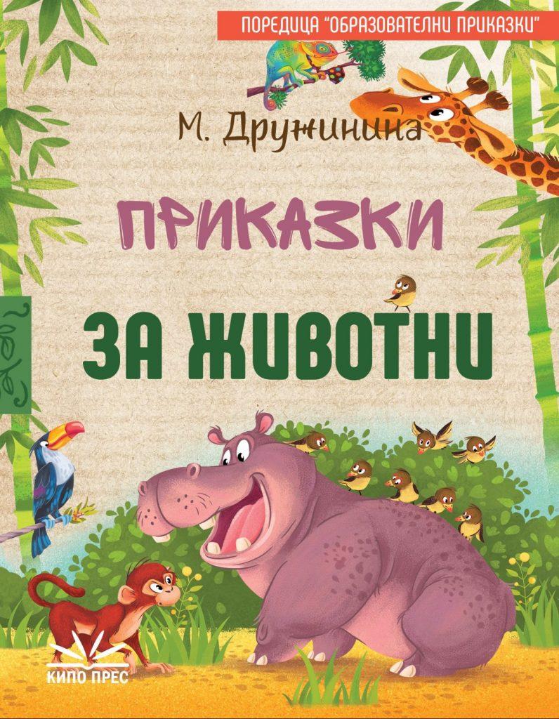 Корица: Приказки за животните