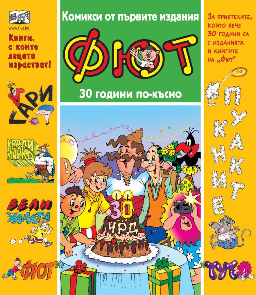 Корица: ФЮТ. Комикси от първите издания