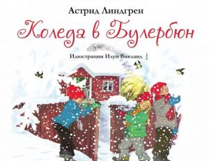 Корица: Коледа в Булербюн