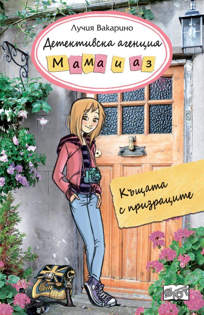 """Корица: Детективска агенция """"Мама и аз"""": Къщата с призраците"""