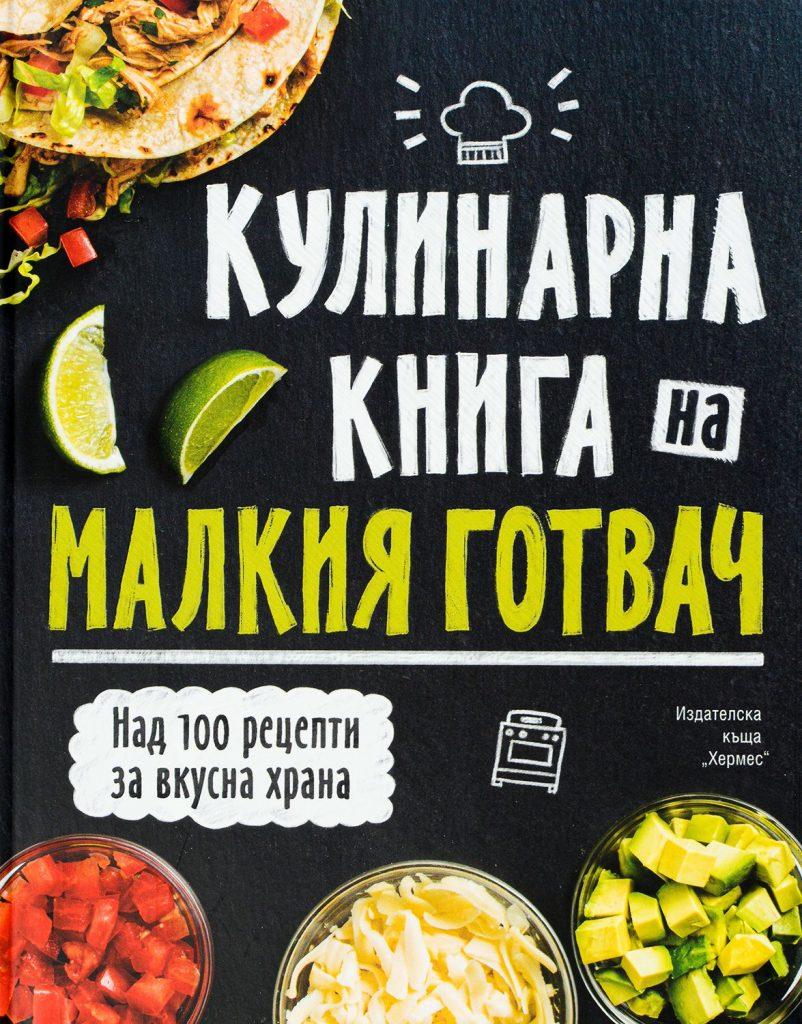 Корица: Кулинарна книга на малкия готвач