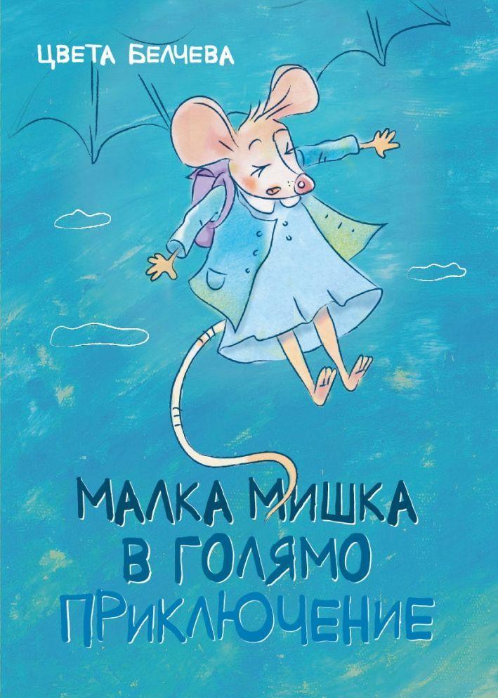 Корица: Малка мишка в голямо приключение