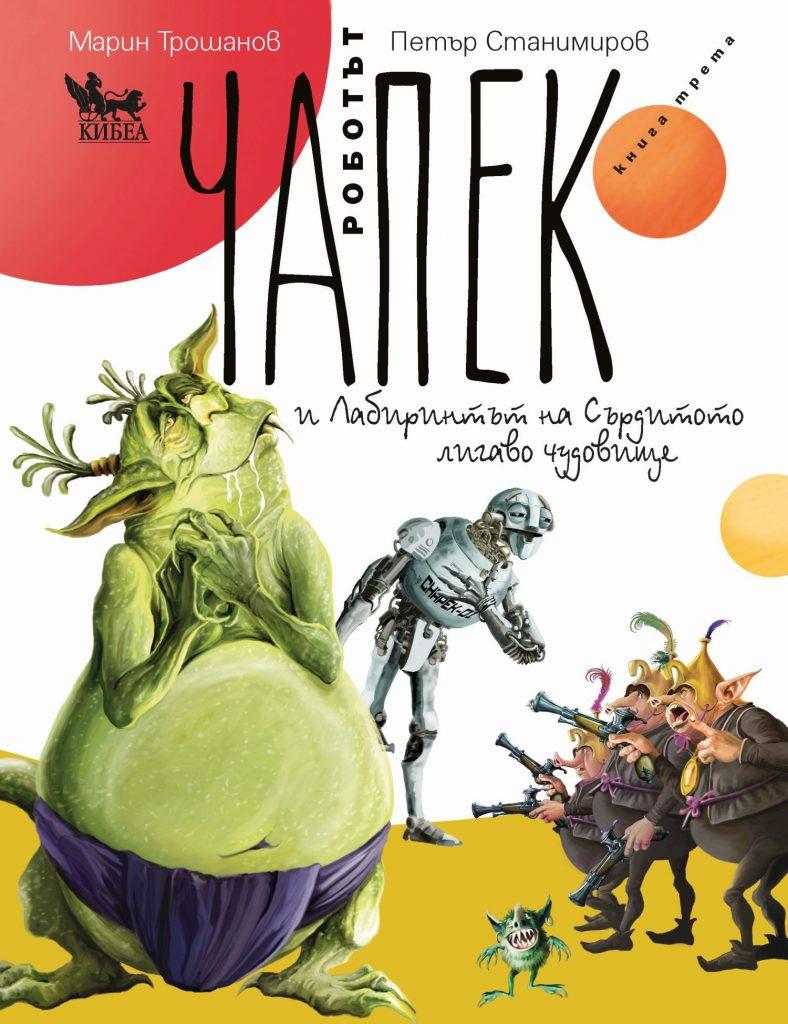 Корица: Роботът Чапек и Лабиринтът на Сърдитото лигаво чудовище (книга 3)